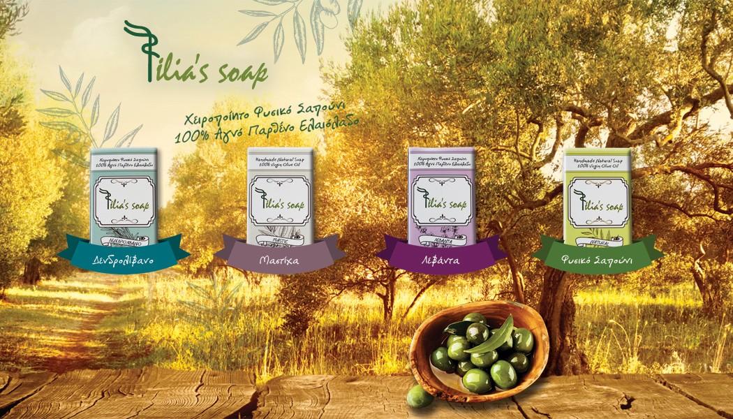 Φυσικό σαπούνι απο Αγνό Παρθένο Ελαιόλαδο