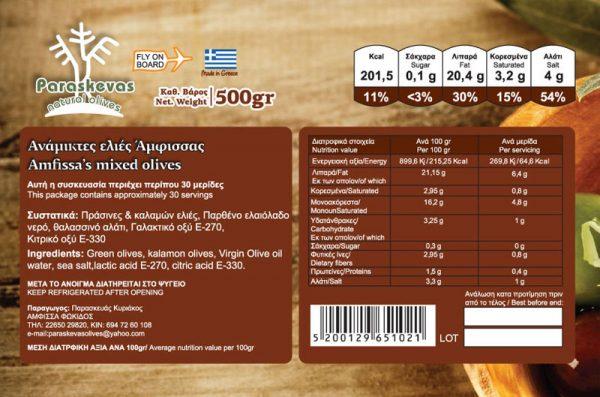 Ανάμεικτες Ελιές Άμφισσας Πικάντικες - Συστατικά