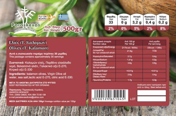 Ελιές Τ. Καλαμών Πικάντικες - Συστατικά