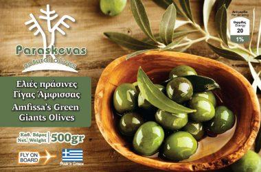 Ελιές Πράσινες Γίγας Άμφισσας - Ετικέτα