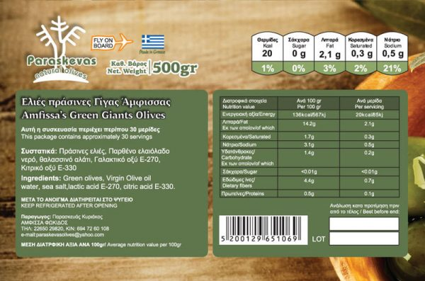 Ελιές Πράσινες Γίγας Άμφισσας - Συστατικά