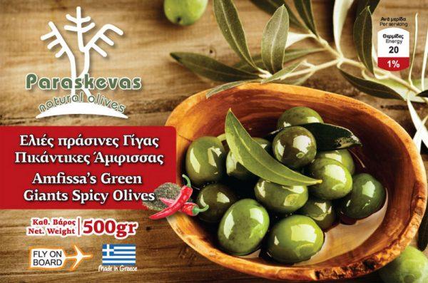 Ελιές Πράσινες Γίγας Πικάντικες Άμφισσας - Ετικέτα