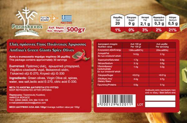 Ελιές Πράσινες Γίγας Πικάντικες Άμφισσας - Συστατικά