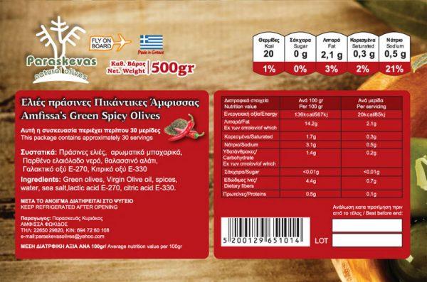 Ελιές Πράσινες Πικάντικες Άμφισσας - Συστατικά